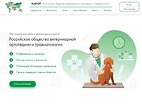 Веб-сайт общества ветеринарной ортопедии и травматологи