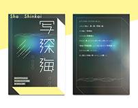 Shashinkai / Poster