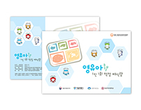Instructional materials cover design (Kids)