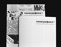 TYPOGRAPHY + | catalogue of Ilia Zdanevich