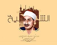 الشيخ المنشاوي