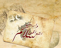 Akhtesr Kol Al Kalam Poem