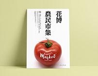 2017 台北花博農夫市集 Taipei Flower Expo Farmer's Market