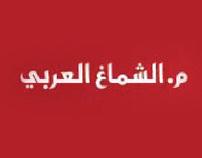 Al Shmagh Al Arabi