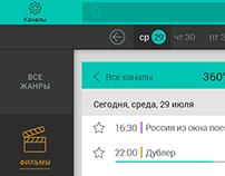 Телепрограмма (iPad)