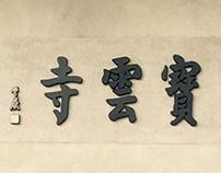 Bao-Yun Temple Signage Identity System