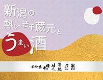 SAKE tasting event in Tokyo station