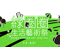 綠圈圈生活藝術祭 Green Ripples Art Festival 2014