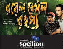 Royal Bengal Rahasya - A Bangoli Movie Promotion