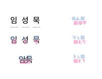 Designer Brand 'Lim Sungmook' Branding
