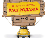 IKEA SALE -- Outdoor Campaign