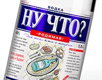 NU CHTO? Vodka Redesign