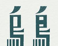 烏鳥 The North Film Poster