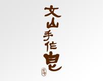 Wen-Shan Handmade Soaps