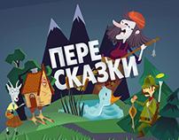 PERESKAZKI - OPENING TITLES