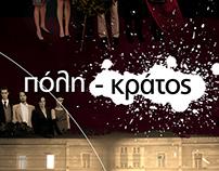 Poli-Kratos TVC