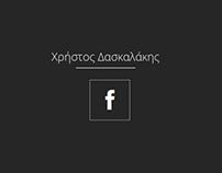 Κατασκευή ιστοσελίδας christosdaskalakis.com