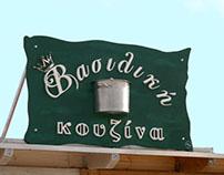 Vasiliki Kouzina - Restaurant Signage