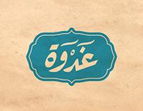 Ghadwa | غدوة