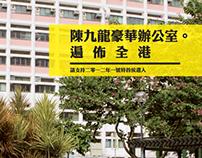 陳九龍豪華辦公室 遍佈全港