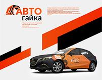 AvtoGajka. Auto parts store. Logo & Identity.