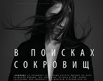 .CАПИЕНС mag (10/2014) by Andrews Kovas
