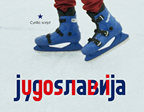 Jugoslavija / Југославија