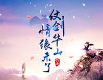 剑侠情缘手游海报