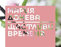 Maria Doneva