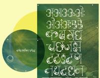 Crop Circle Devnagari Typeface