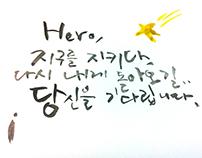 Hero - Calligraphy