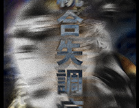 ''XX02 統合失調症 SCHIZOPHRENIA'' | Posters experimental