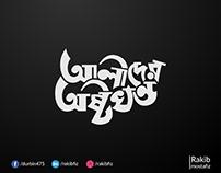 Alider Ostokhondo - Bangla typogrphy 02
