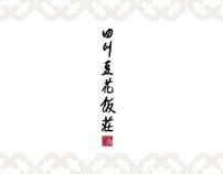 Si Chuan Dou Hua Special Sauces