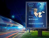 billboards for the company /100 БАССЕЙНОВ/