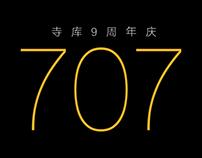 奢侈品电商707周年庆活动页面Anniversary/Sale/Online shopping/luxury