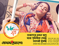 Prothom Alo, photoshoot
