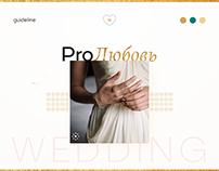 Pro Love. Wedding Agency Logo & identity.