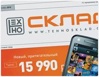 «Tehnosklad» brandbook
