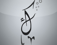 Talabatak EH dot NET Logo Design