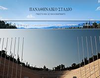 M.A Cultural Management-Site for Panathenaic Stadium