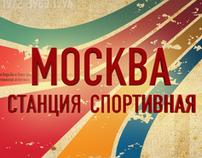 History of MosKomSport