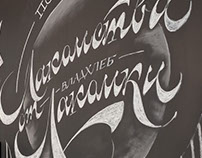 Chalk Lettering for Lakomka bakery, 2016