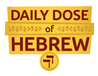 Daily Dose of Hebrew Logo