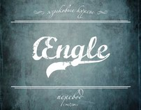 Лингвистическое агенство Aengle