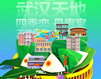 """""""食色江城""""系列之——武汉天地"""
