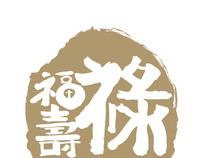 D.H.Life Typeface Design 2011