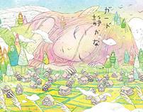 白川郷 しらかわ ごう Shirakawa Gō