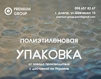 Premium Group. Landing Page.