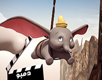 """Dumbo """"can't fly"""""""